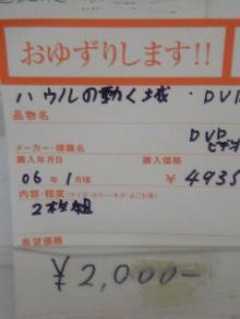 V6010002.JPG