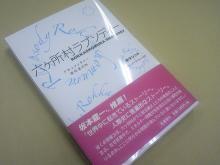 『六ヶ所村ラプソディー』~オフィシャルブログ-新刊