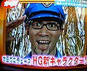 ハードゲイコップ HG
