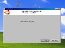 バンザイ!! デジタル新製品!!~デジモノたちに首ったけ~-9 Ubuntu アンインストール