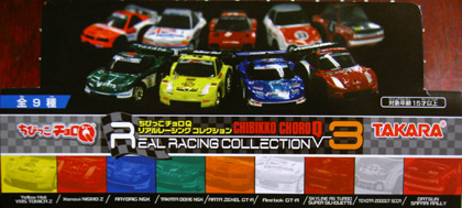 REAL RACING COLLECTION3