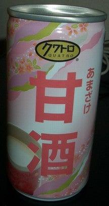 クワトロ 甘酒