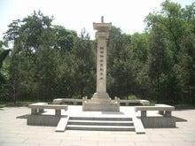 阿倍仲麻呂記念碑