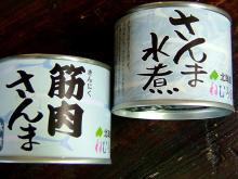 サンマ缶詰