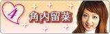 角内留菜|ミス法政コンテスト2007 Powered by アメブロ