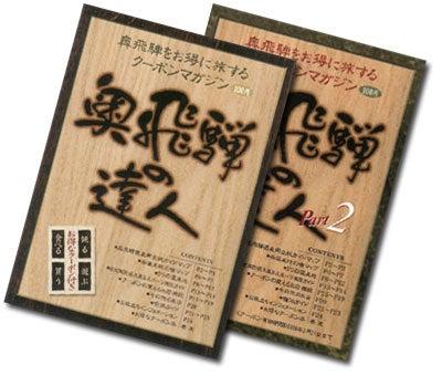 奥飛騨表紙02