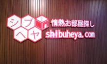 シブヘヤ店舗ロゴ