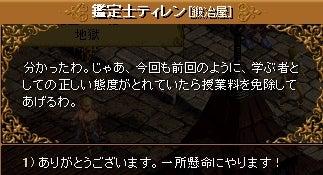 9-1 アップグレード宝石鑑定能力②8