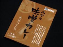 八丁味噌カレー