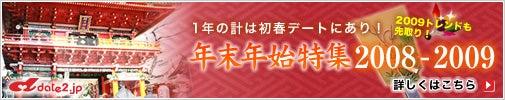 デートに使える!女社長の東京グルメスポット日記★-年末年始デート特集