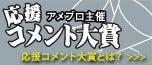応援コメント大賞