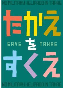 『六ヶ所村ラプソディー』~オフィシャルブログ-takae