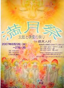 満月祭ポスター