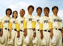 ピーナッツは、野球映画!?