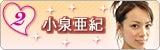 小泉亜紀|ミス法政コンテスト2007 Powered by アメブロ