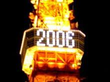 20061227東京タワー 2006年