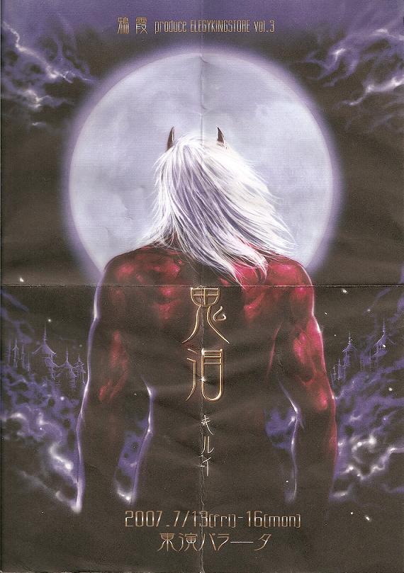 鴉霞DIVIDE Vol.3 『鬼泪』