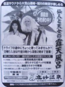 高砂温泉広告