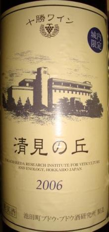 十勝ワイン 清見の丘 2006