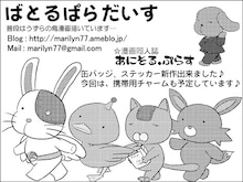 絵日記ブログ・姫うずらまみれ-サークルカット