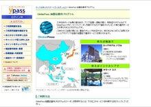 クレジットカードミシュラン・ブログ-GlobePass 加盟店優待プログラム