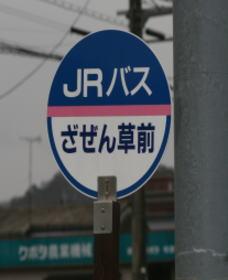 シアワセ日和-090307_04