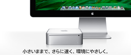 Mac mini 2009-03