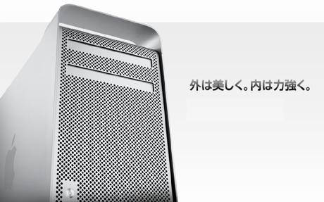 MacPro 2009-03