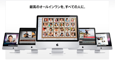 iMac 2009-03