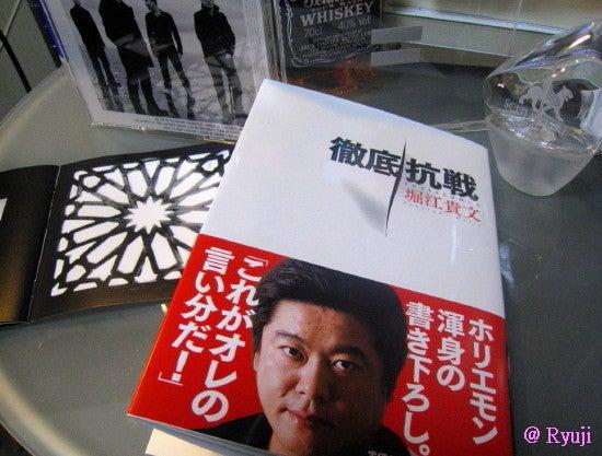 ∞最前線 通信-徹底抗戦 堀江貴文