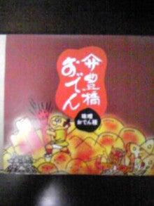 お菓子なブログ-Image942.jpg