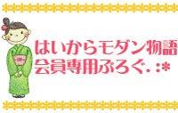 リフォーム 現場 情報 燃える高橋!!活活日記-はいからモダン物語会員ページ