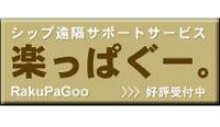 リフォーム 現場 情報 燃える高橋!!活活日記-楽っぱぐ―