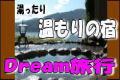 ◆Dream通販(食品館)-ryokou
