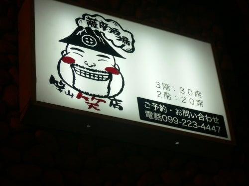 焼酎応援女子部☆芋っ子倶楽部☆