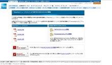 クレジットカードミシュラン・ブログ-3月7日AX Webアクセス画面