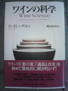 個人的ワインのブログ-Book2