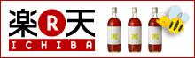 エッセンシア酵素 社長ブログ-楽天