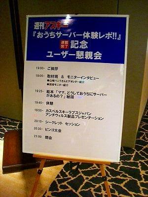 NEC特選街情報 NX-Station Blog-「おうちサーバー体験レポ!!」連載完了記念