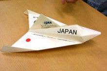 京都折紙飛行機倶楽部 公式ブログ-スペースシャトル