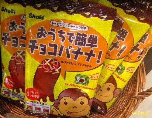 ∞最前線 通信-チョコバナナ