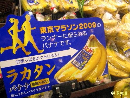 ∞最前線 通信-ラカタンバナナ