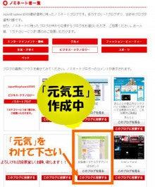 広告魂|コウコクダマシイ-Japan Blog Award 2009ノミネート