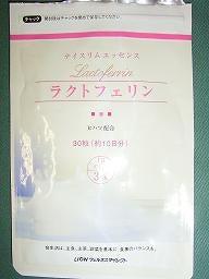 コスメ・ダイエット クチコミ ランキング-ラクトフェリン