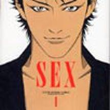 漫画「SEX」上条淳…
