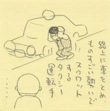 ササブログ-タクシー運転手