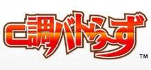 C調バトら~ず制作委員会のブログ-logo