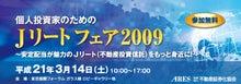 億万長者になるために~新興市場の注目株~-Jリートフェア2009
