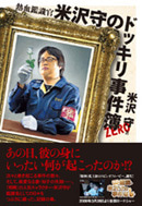 警視庁鑑識課広報ブログ「鑑識官のオシゴト」powered by Ameba-米沢本バナー130