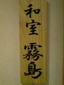 流転の民の日本放浪記-20090312074032.jpg